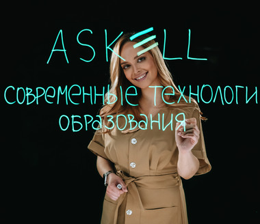 Askell Video